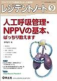 レジデントノート 2019年9月 Vol.21 No.9 人工呼吸管理・NPPVの基本、ばっちり教えます