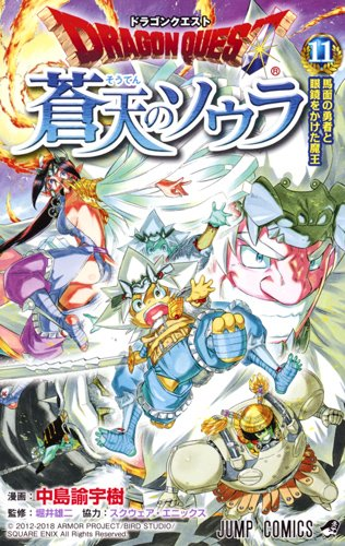 ドラゴンクエスト 蒼天のソウラ 11 (ジャンプコミックス)