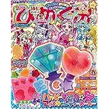 2018年8月号 ハッピーマジック☆アイスキャンディメーカー