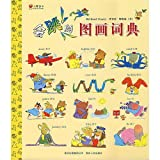 Best Picture Dictionary Evers - Richard Scarry's Best Picture Dictionary Ever/hui Tiao De Review