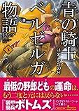 青の騎士ベルゼルガ物語 下 (朝日文庫)