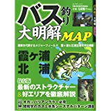 バス釣り大明解MAP (別冊つり人 Vol. 279)