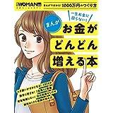 日経 WOMAN 別冊 お金がどんどん増える本 小さい表紙画像