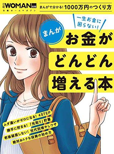 日経 WOMAN 別冊 お金がどんどん増える本 大きい表紙画像