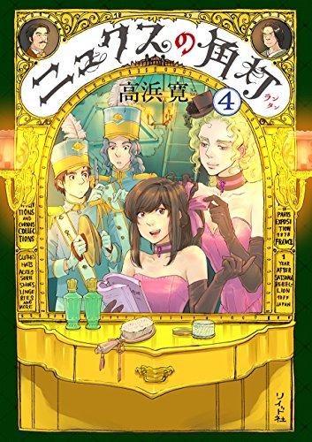 ニュクスの角灯 4 (SPコミックス)