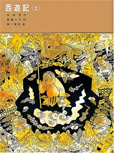 西遊記(上) (福音館古典童話シリーズ)