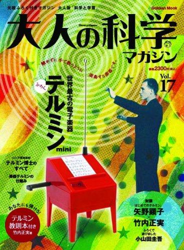 「大人の科学マガジン Vol.17 (テルミン)」(学研プラス)