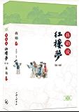 蒋勋说红楼梦(第6辑)