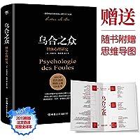 乌合之众:群体心理研究(法文直译完整全译本)(附赠思维导图)