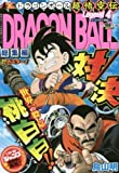 DRAGON BALL総集編 超悟空伝 Legend4 (集英社マンガ総集編シリーズ)