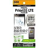 レイ・アウト FREETEL Priori3S LTE FTJ152B フィルム 反射防止・防指紋フィルム  RT-FP3SF/B1