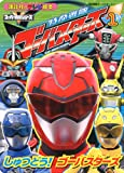 Tokumei Sentai Go-Busters (1) called out! Go-Busters (TV picture book 1527 Super Sentai series of V Kodansha) (2012) ISBN: 4063445275 [Japanese Import]