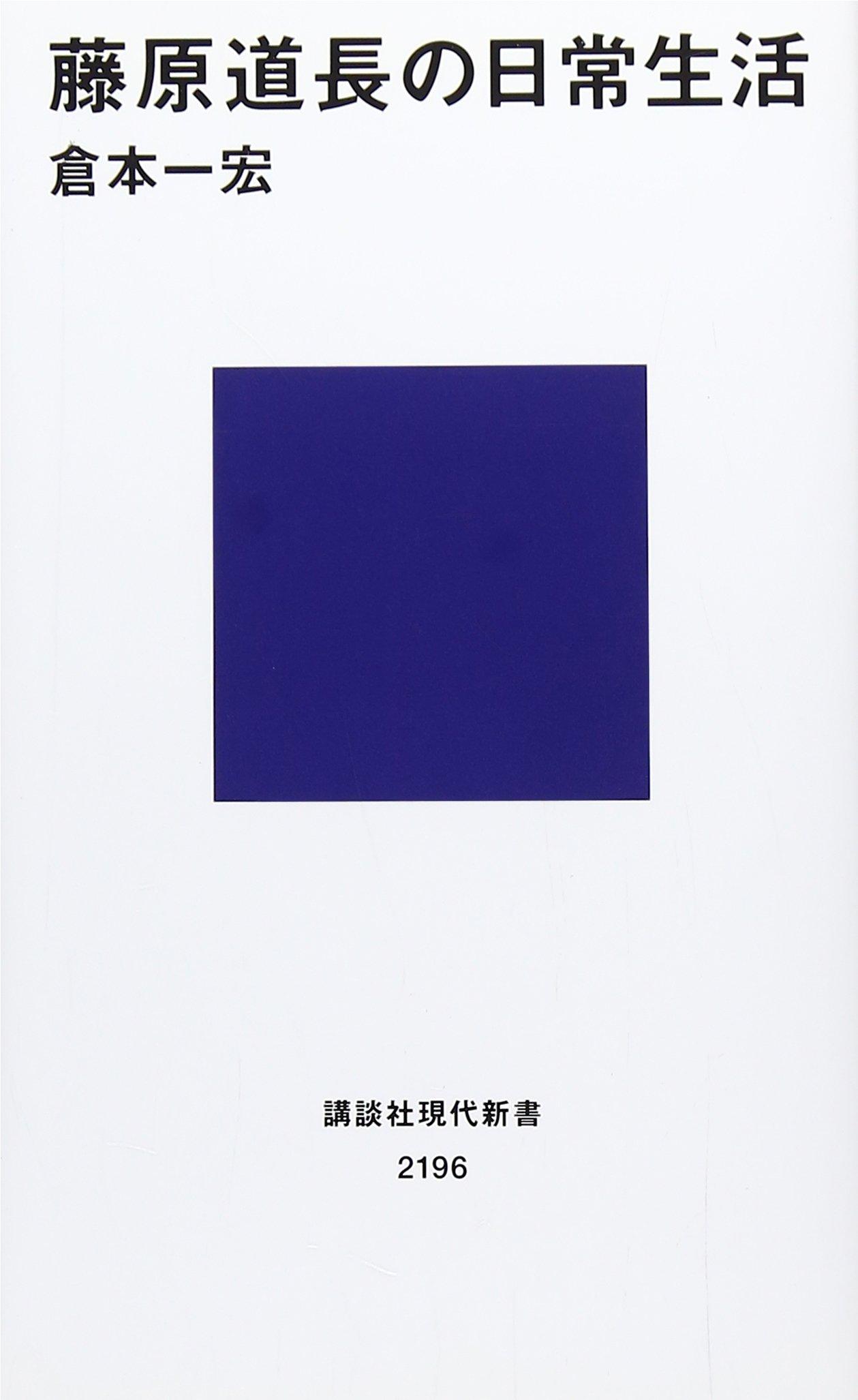 Read Online Daily life of Fujiwara tract length (Kodansha Gendaishinsho) (2013) ISBN: 4062881969 [Japanese Import] pdf