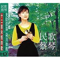 蔡琴:民歌(CD)