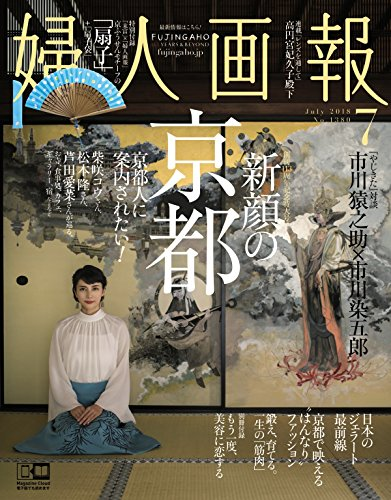 婦人画報 2018年7月号 画像