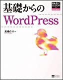 基礎からのWordPress (BASIC LESSON For Web Engineers)