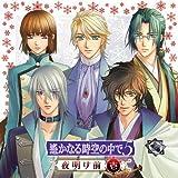 Harukanaru Toki No Naka De 5 Yoakemae Vol. 1 (OST) by Various