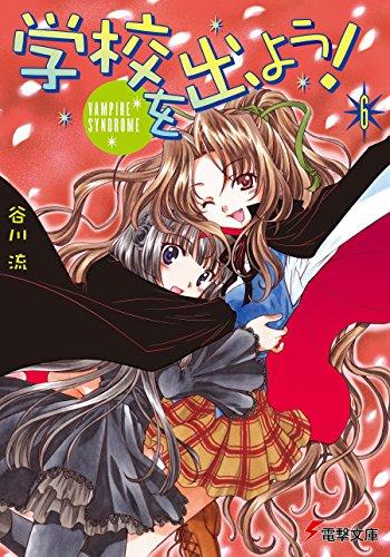 学校を出よう!(6) VAMPIRE SYNDROME (電撃文庫)