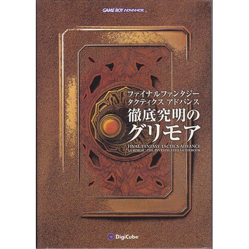 Grimoire of thorough investigation - Final Fantasy Tactics Advance (2003) ISBN: 488787121X [Japanese Import]