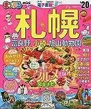 まっぷる 札幌 富良野・小樽・旭山動物園mini'20 (マップルマガジン 北海道 2)