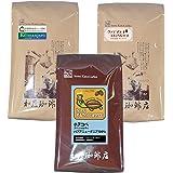 タイプ4(R)スペシャルティ珈琲大入り福袋(Qタンザニア・ラス・Hパプア/各500g) <挽き具合:豆のまま>