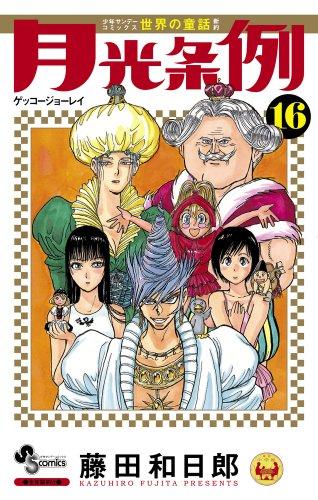 月光条例 16 (少年サンデーコミックス)