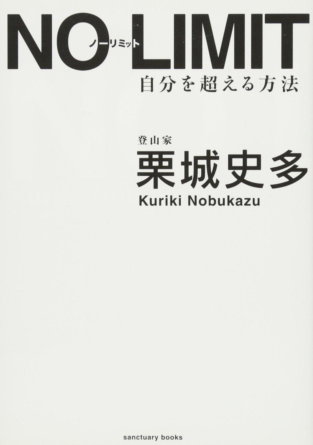 NO LIMIT ノーリミット 自分を超える方法 (Sanctuary books) 栗城史多 (著)