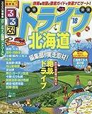 るるぶドライブ北海道ベストコース'18 (るるぶ情報版ドライブ)