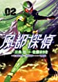 風都探偵 2 (ビッグコミックス)
