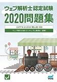 ウェブ解析士認定試験2020問題集 ~公式テキスト第11版対応~