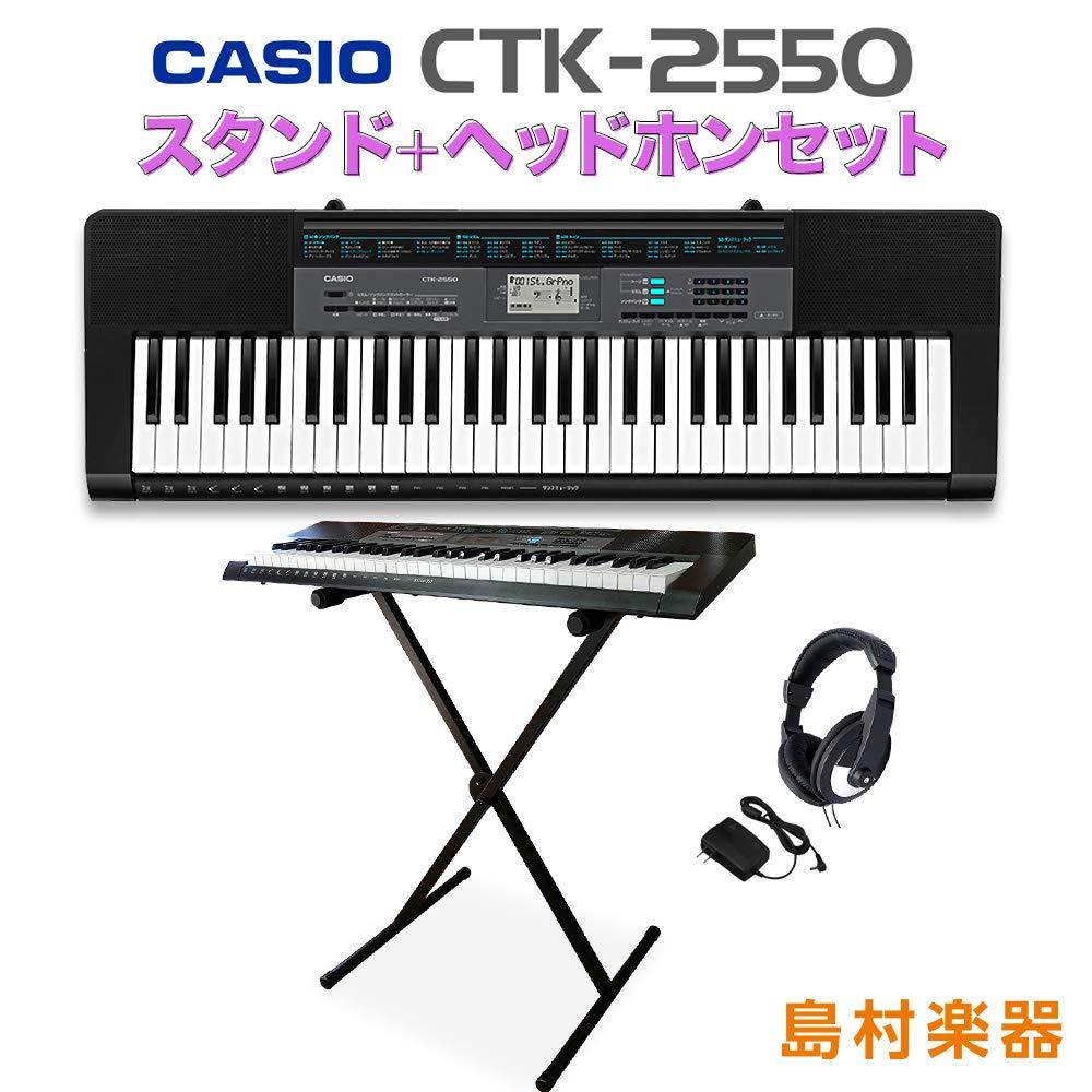 魅力的な価格 CASIO CTK-2550 CTK2550) スタンドヘッドホンセット キーボード 61鍵 61鍵 CTK-2550 (カシオ CTK2550) オンラインストア限定B01MR2T2NP, SEM:85694c74 --- a0267596.xsph.ru