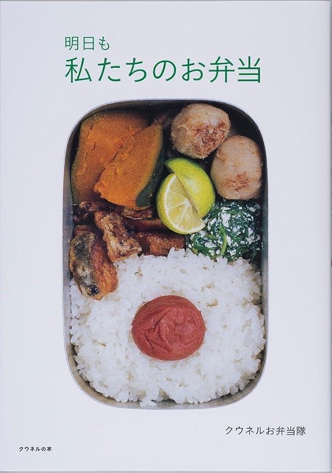 完了道徳教育全能お弁当づくりの地頭がよくなる お弁当のセカイ (正しく暮らすシリーズ)