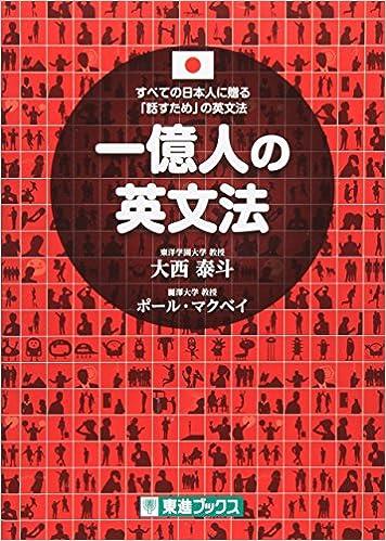 英文法のおすすめ参考書・問題集『一億人の英文法』