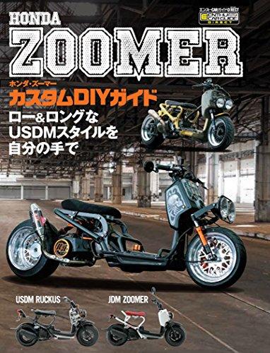 (HONDA ZOOMER CUSTOM DIY GUIDE (Japanese Edition))