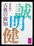 古典の叡知 (講談社学術文庫 545)