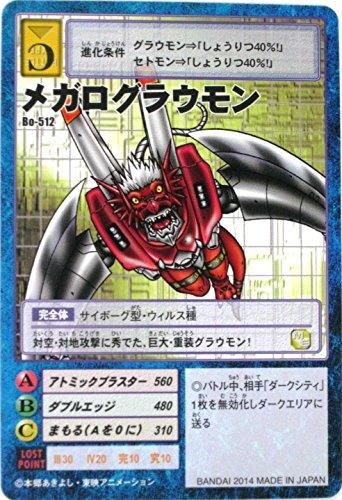 デジモンカード メガログラウモン Bo-512 デジタルモンスター カード ゲーム リターンズ プレミアム セレクトファイル Vol.2 付属カードの商品画像