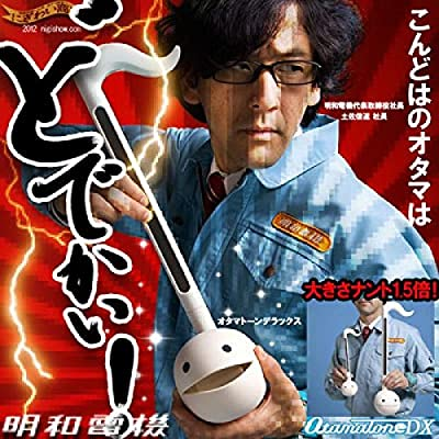 Otamatone Deluxe Touch-Sensitive Electronic Musical Instrument- English normal and delux version by Maywa Denki