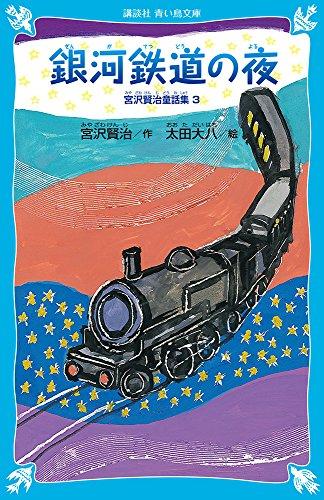 銀河鉄道の夜-宮沢賢治童話集3-(新装版) (講談社青い鳥文庫)