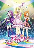 Animation - Aikatsu! (Movie) Deluxe Edition (DVD+CD) [Japan DVD] BIBA-2778