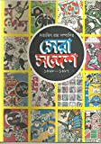 img - for Sera Sandesh (Bengali Edition) book / textbook / text book