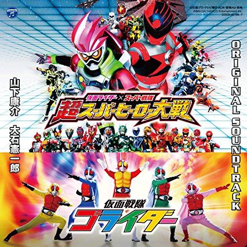 Kamen Rider Super Sentai Chou Super Hero Taisen Ost