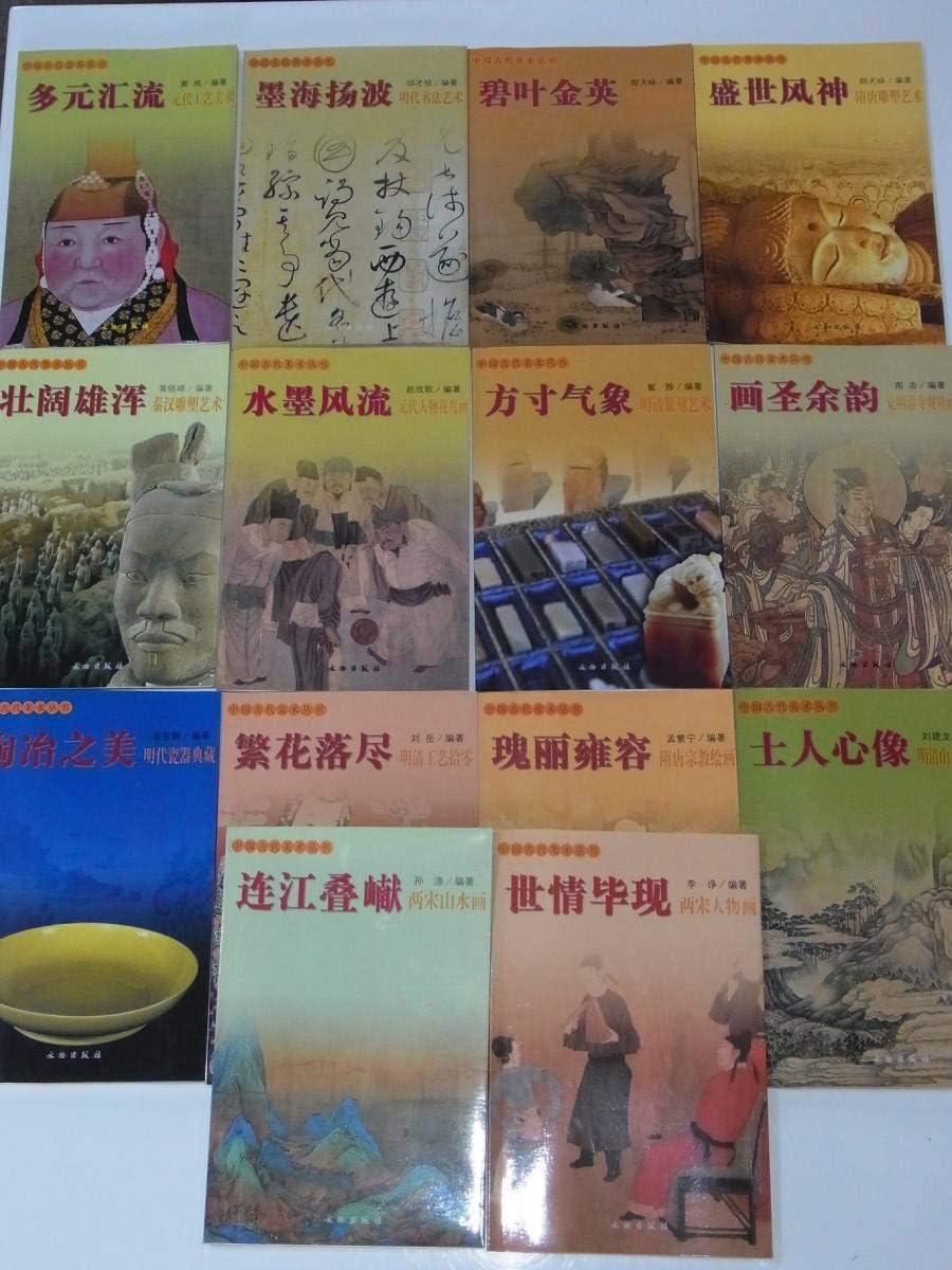 95 中国古代術叢書 14冊セット 中国語術