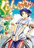 img - for Grand Blue Dreaming 3 book / textbook / text book