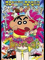 映画クレヨンしんちゃん 伝説を呼ぶ 踊れ!アミーゴ!