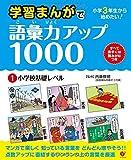 学習まんがで語彙力アップ1000 (1)小学校基礎レベル