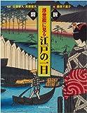 図説 浮世絵に見る江戸の一日 (ふくろうの本/日本の文化)