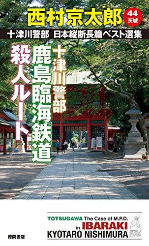 Download Totsugawa keibu nihon judan chohen besuto senshu. 44-Ibaraki (Totsugawa keibu kashima rinkai tetsudo satsujin ruto). pdf