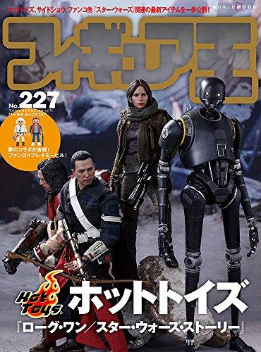 フィギュア王 No.227 (ワールドムック 1137)