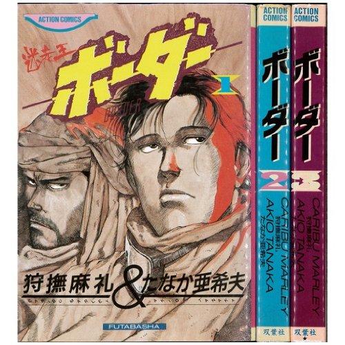 迷走王ボーダー未完結セット(アクションコミックス)の商品画像