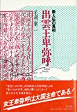 Truth of Wajin Den - Izumo king Himiko (1988) ISBN: 4882021196 [Japanese Import]